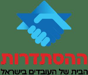 לוגו ההסתדרות הבית של העובדים בישראל , מנות ארוזות לקורונה TryFoodies